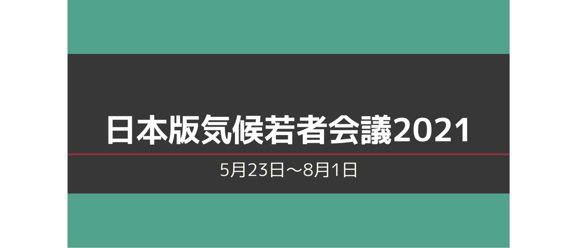 日本版気候若者会議